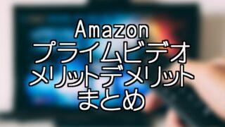 Amazonプライムメリットデメリットまとめ