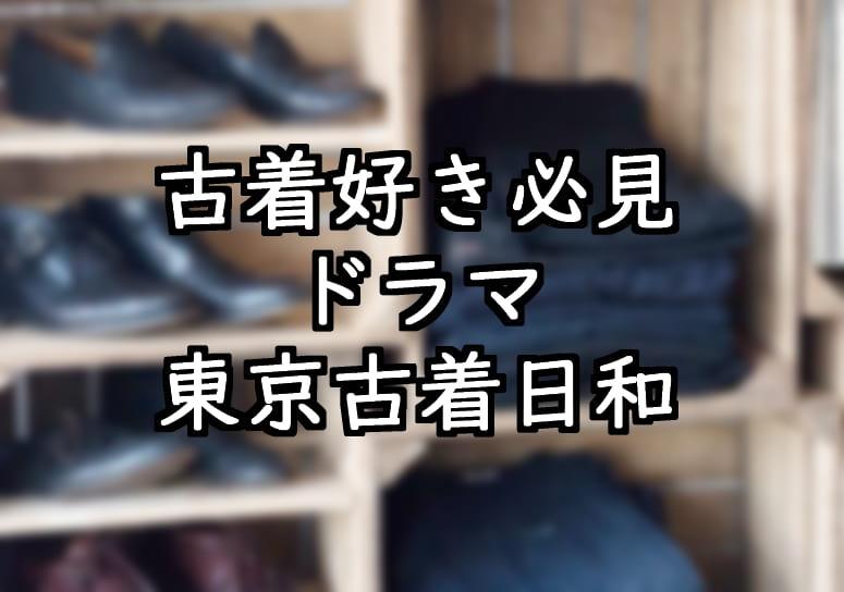 ドラマ東京古着日和