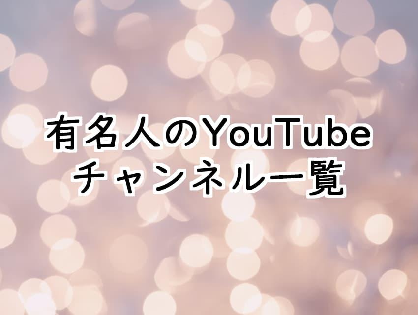 YouTubeチャンネル一覧有名人