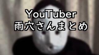 YouTuber雨穴まとめオモコロ