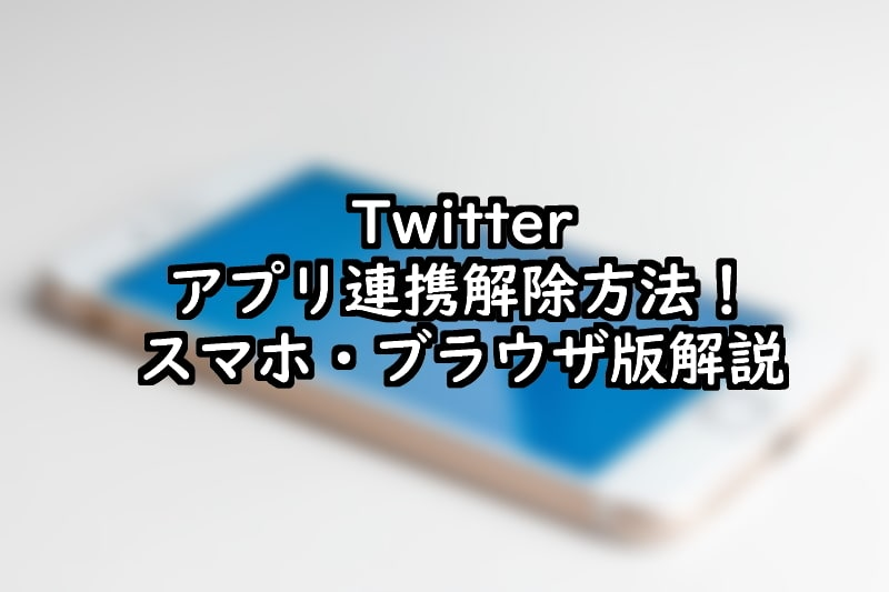 Twitterアプリ連係解除方法スパム対策