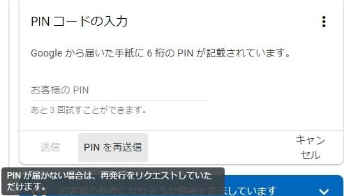 PINコード入力グーグルアドセンス