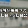 アベノマスク4社目ユースビオ5社目公開