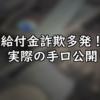 国民一律10万円給付 給付金詐欺 詐欺 公開