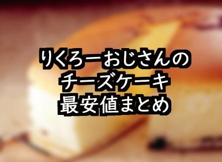 りくろーおじさんのチーズケーキ最安値