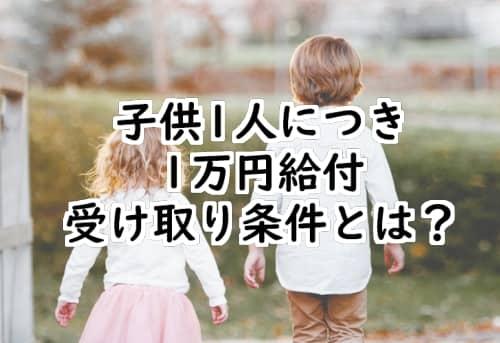 政府現金給付子育て世帯1万円