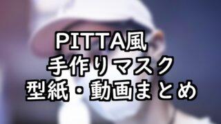 ピッタPITTA風手作りマスクまとめ型紙あり