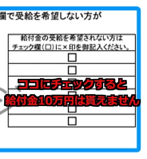 国民一律10万円給付金申請書10万円が貰えなくなるチェックボックスの場所