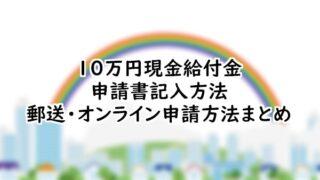 10万円現金給付金オンライン申請方法スマホスマートフォンとパソコン