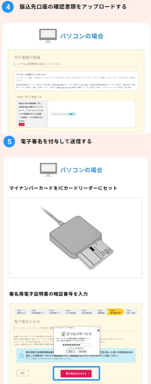10万円現金給付金オンライン申請方法スマホスマートフォンとパソコンバージョン