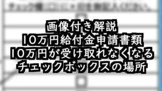 10万円給付金申請書類給付金が受け取れなくなるチェックボックスの場所解説