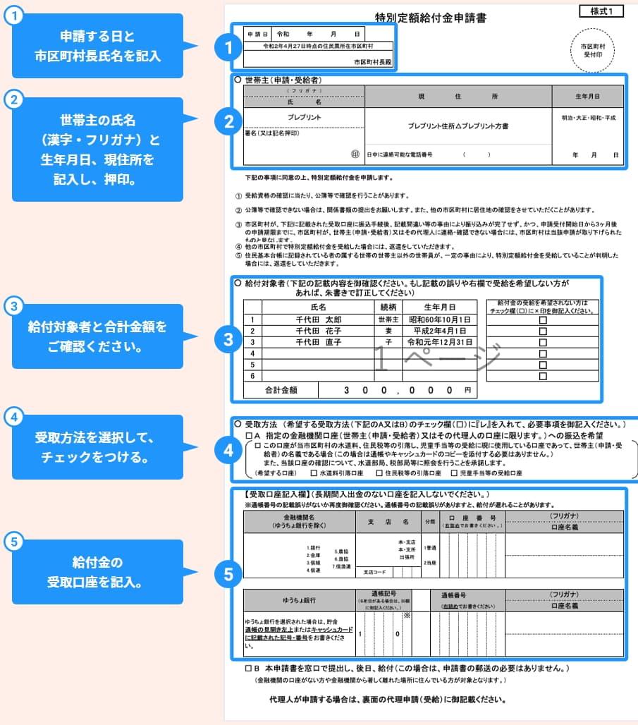 10万円現金給付申請方法まとめ申請必要書類申請流れ
