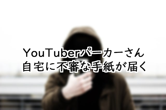 YouTuberパーカーへずまりゅうに凸される 自宅住所特定され迷惑行為を受ける