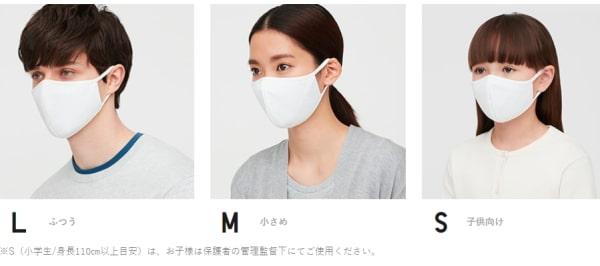 エアリズムマスク着用画像大人用子供用