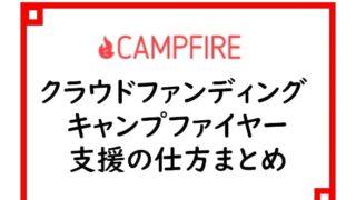キャンプファイヤー CAMPFIRE 支援方法まとめ 支援のやり方