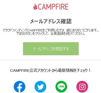 キャンプファイヤー CAMPFIRE 支援方法まとめ 支援のやり方 メールアドレス メルアド