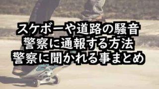 【限界】スケボーの騒音等の道路の迷惑行為を警察に通報する方法
