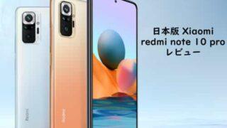 日本版 Xiaomi redmi note 10 pro レビューまとめ