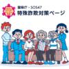 警察庁・SOS47特殊詐欺対策ページ   ストップ、オレオレ詐欺